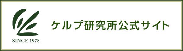ケルプ研究所 公式サイト