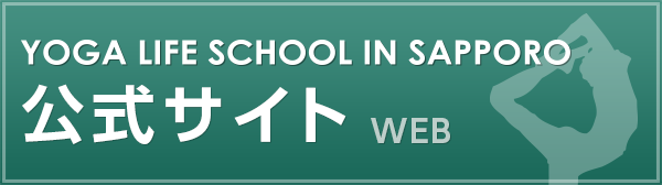 ヨガライフスクールインサッポロ 公式サイト