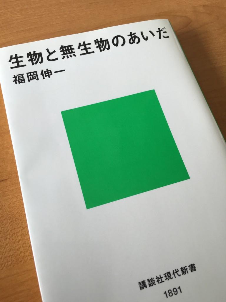 生物と無生物のあいだ(講談社現代新書)福岡伸一著 ベストセラーになったので読んだ方も多いかも。 まだの方は是非。むしろ文系の人に面白いです