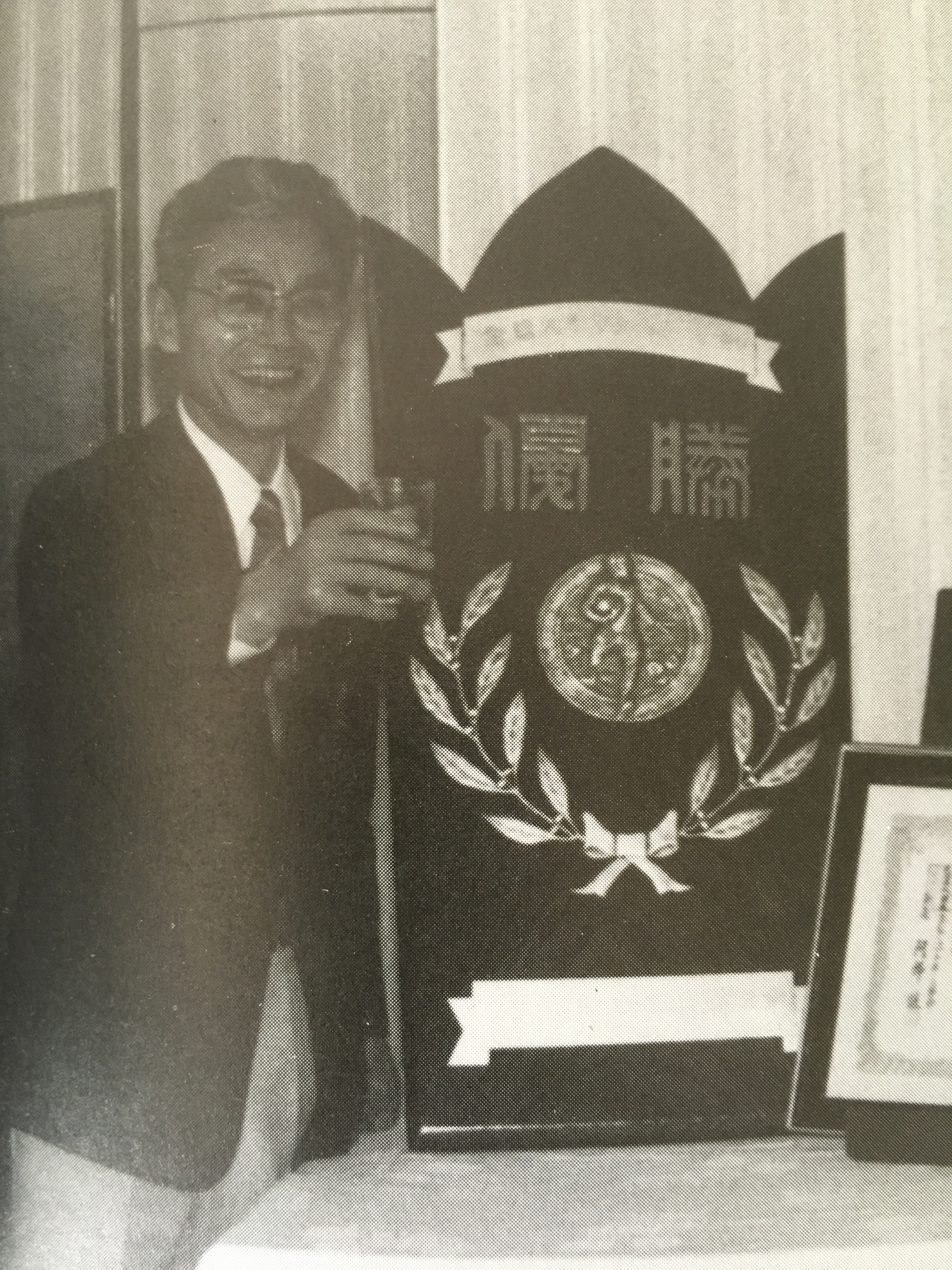 僕が現役当時の佐藤先生。昭和60年、全国優勝の盾を前にご機嫌。