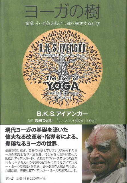 『ヨーガの樹』B.K.S.アイアンガー[訳]吉田つとむ[サンスクリット語監修]石飛道子