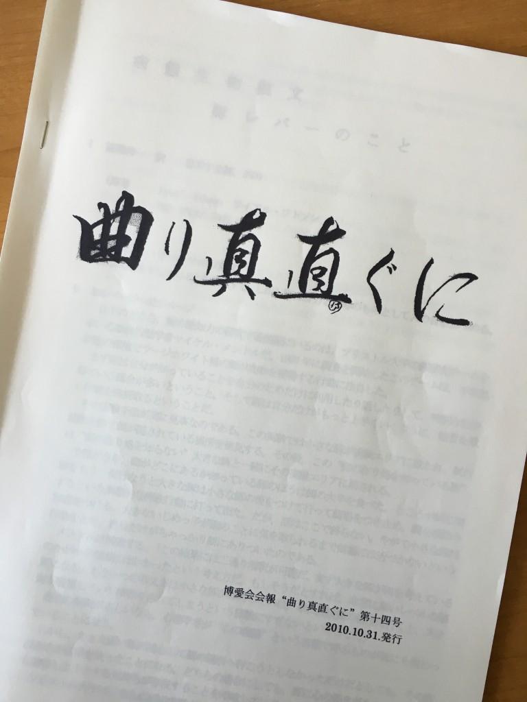 博愛会会報「曲り真直ぐに」 題字は佐藤先生によるもの。