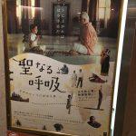 札幌での公開は12月23日~1月6日までの短いものでした