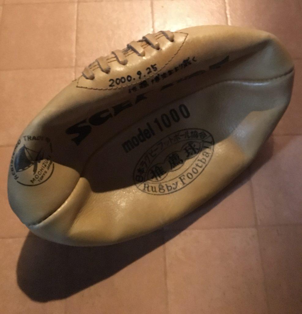 当時のラグビーボールは皮製。空気抜けちゃってるど。 恩師の故佐藤博先生のご自宅にお邪魔した際、2000年にいただいたもの。
