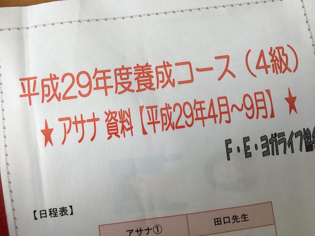 4級コース アサナのカリキュラム。「僕も受けようかな?」って言ったら、須合チーフが僕にもくれましたよ。ありがとう。