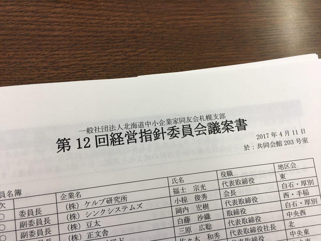 今期最後の札幌支部経営指針委員会でした。