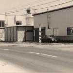 創業当時の工場。