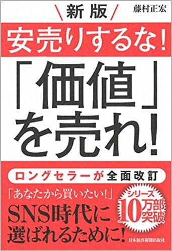 藤村先生の最新刊。必読ですね。