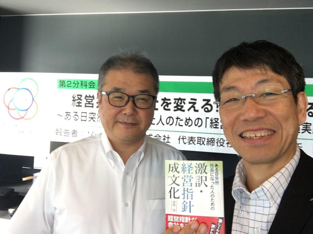 報告者の高原さんと。報告の中身は手に持っている高原さんの著書『激訳・経営指針成文化』を読むとよく分かりますよ