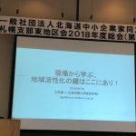 中小企業家同友会札幌支部東地区総会 基調講演