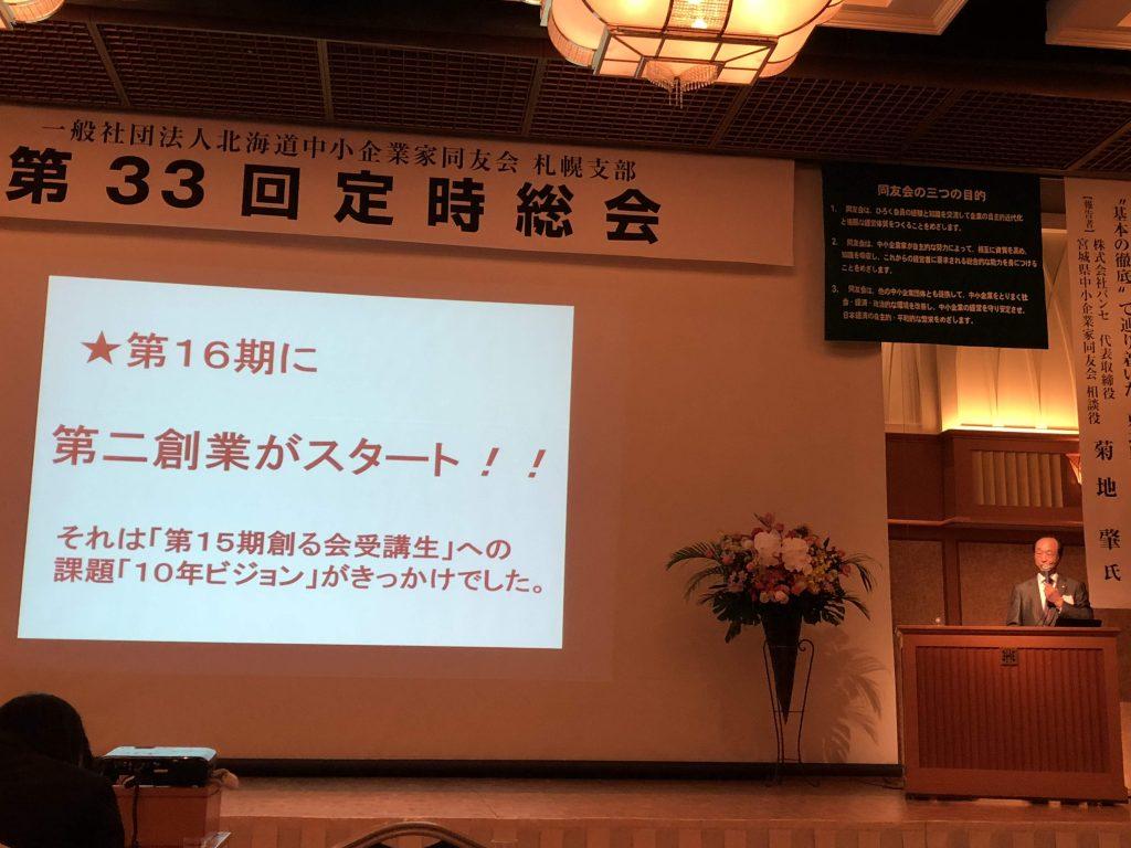 北海道中小企業家同友会札幌支部第33回定時総会記念講演(長い!)