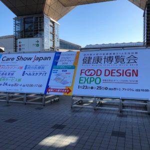 健康博覧会 会場は東京ビッグサイトです