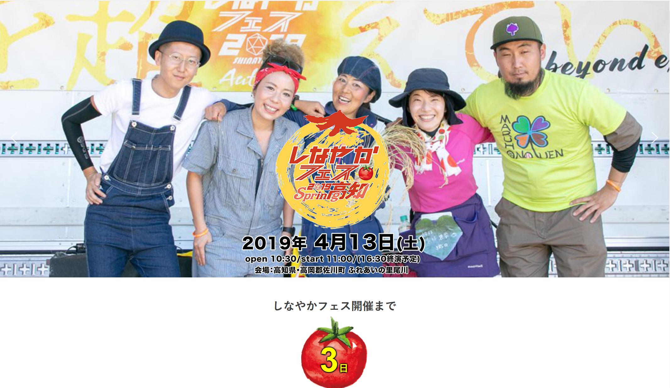 しなやかフェス2019春